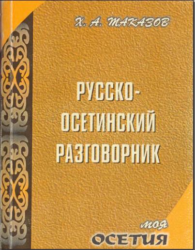 Обложка осетинского разговорника (2007)