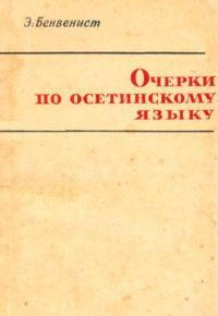 Обложка книги Эмиля Бенвениста