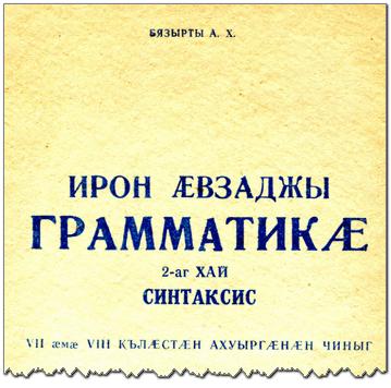 Школьная грамматика А. Х. Бязрова, 1976 год