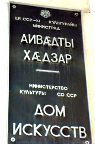 Осетинская вывеска на проспекте Мира (Владикавказ)