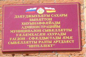 Осетинская вывеска (Владикавказ)