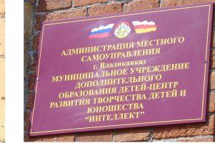 Русский текст вывески (Владикавказ)