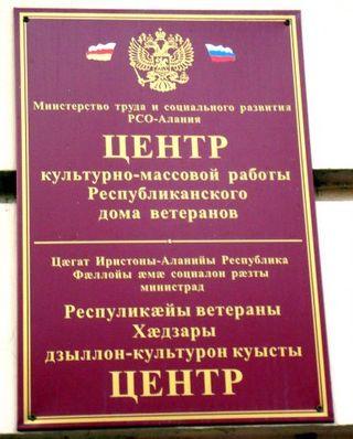 Осетинская вывеска на министерстве