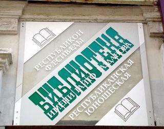 Осетинская вывеска на молодёжной библиотеке