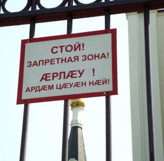 Осетинская надпись на заборе