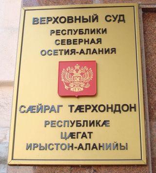 Осетинская вывеска на суде