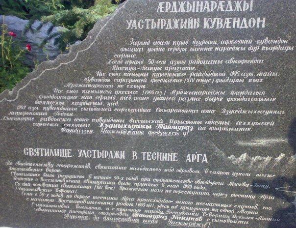 Осетинская надпись на памятном знаке в святилище