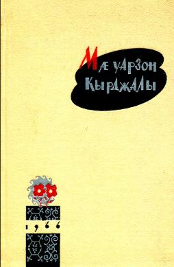 Обложка книги Мой любимый Кырджали (Мае уарзон Кырджалы)