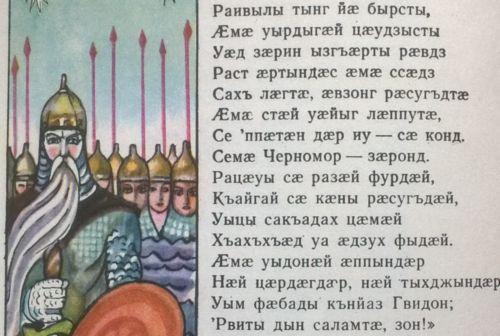 Осетински Рассказ Дандагдзаф Сагуыт