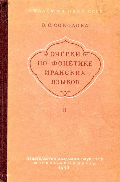 Обложка очерков