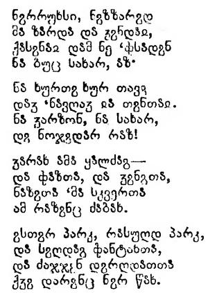 Текст стихотворения, первые четыре строфы