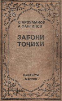 Таджикский язык. Учебник 1988 года